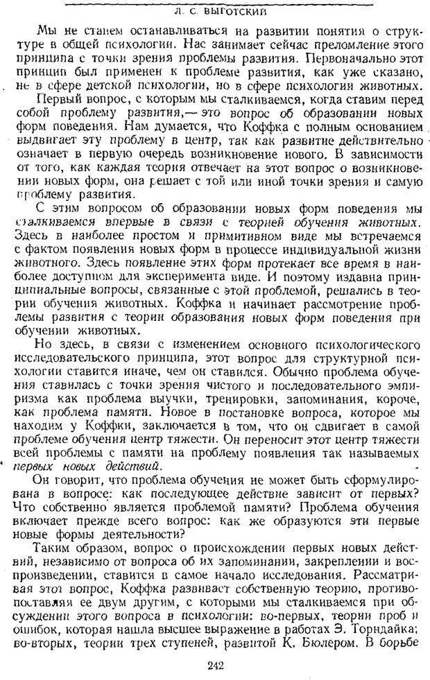 PDF. Том 1. Вопросы теории и истории психологии. Выготский Л. С. Страница 239. Читать онлайн