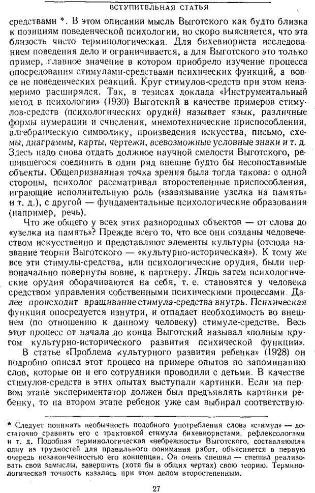 PDF. Том 1. Вопросы теории и истории психологии. Выготский Л. С. Страница 24. Читать онлайн