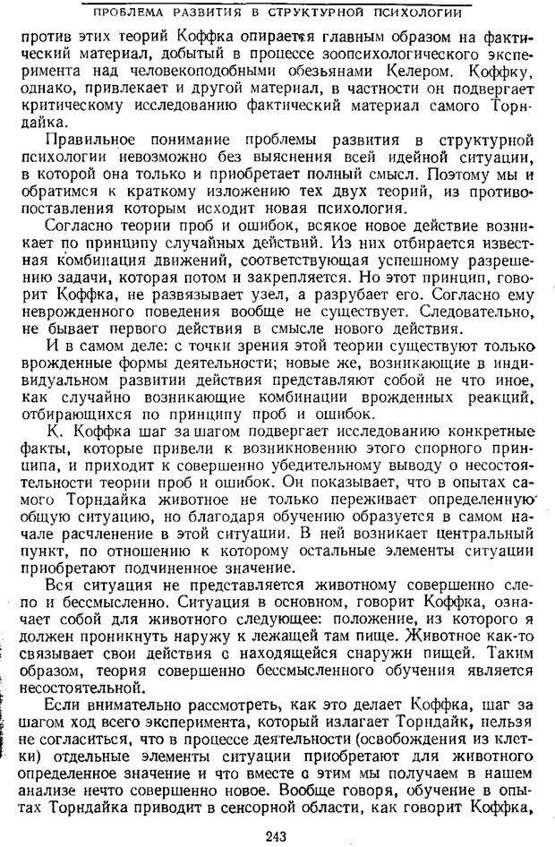 PDF. Том 1. Вопросы теории и истории психологии. Выготский Л. С. Страница 240. Читать онлайн