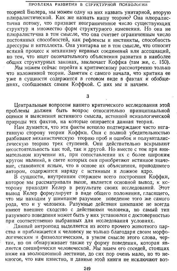 PDF. Том 1. Вопросы теории и истории психологии. Выготский Л. С. Страница 246. Читать онлайн
