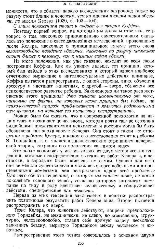 PDF. Том 1. Вопросы теории и истории психологии. Выготский Л. С. Страница 247. Читать онлайн