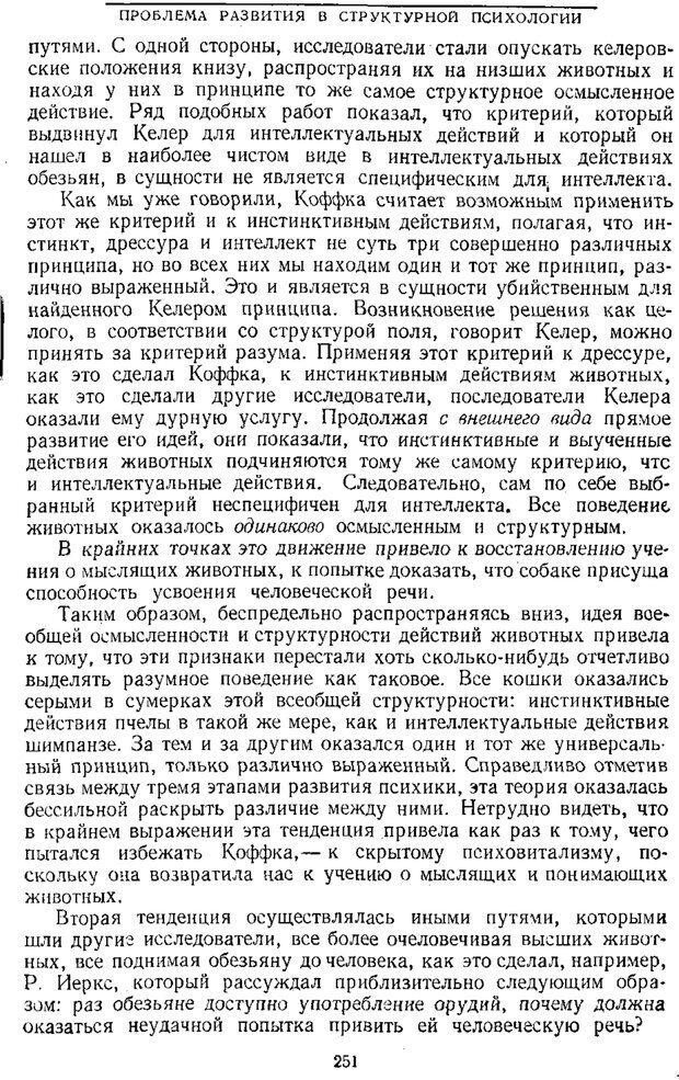 PDF. Том 1. Вопросы теории и истории психологии. Выготский Л. С. Страница 248. Читать онлайн