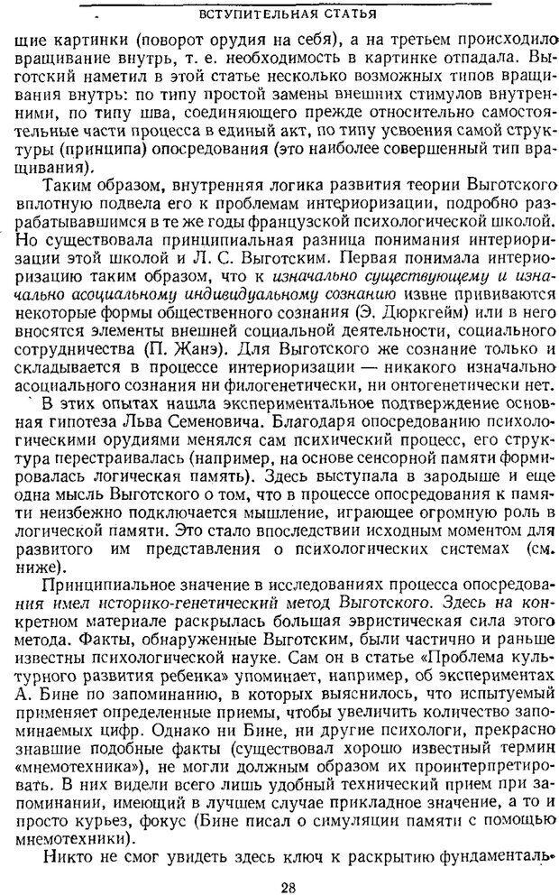 PDF. Том 1. Вопросы теории и истории психологии. Выготский Л. С. Страница 25. Читать онлайн