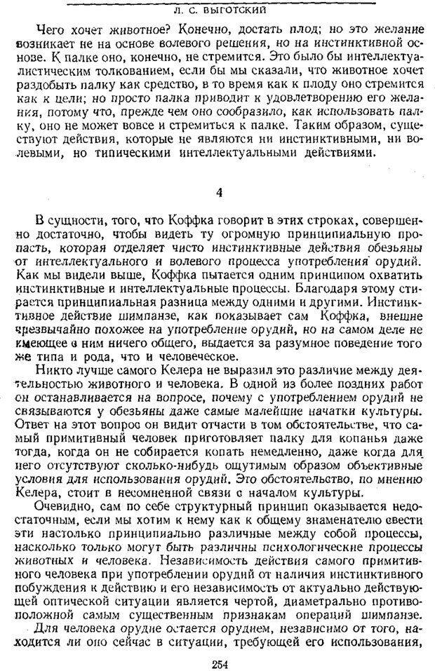 PDF. Том 1. Вопросы теории и истории психологии. Выготский Л. С. Страница 251. Читать онлайн