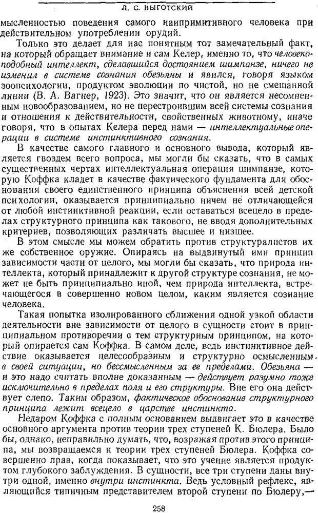 PDF. Том 1. Вопросы теории и истории психологии. Выготский Л. С. Страница 255. Читать онлайн