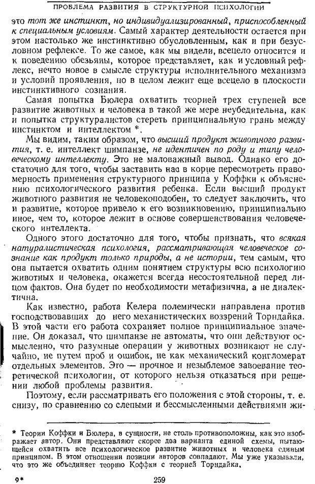 PDF. Том 1. Вопросы теории и истории психологии. Выготский Л. С. Страница 256. Читать онлайн