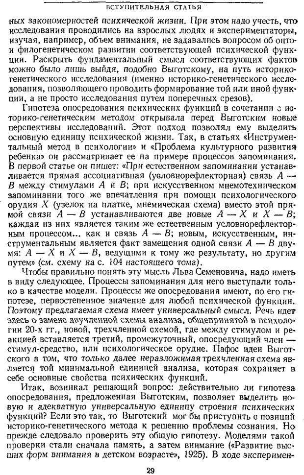PDF. Том 1. Вопросы теории и истории психологии. Выготский Л. С. Страница 26. Читать онлайн