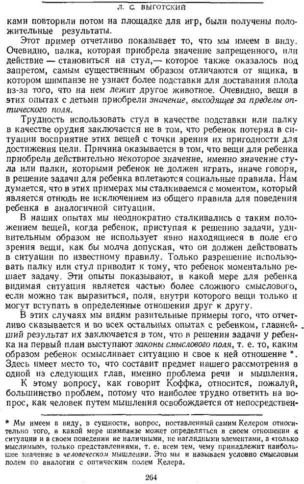 PDF. Том 1. Вопросы теории и истории психологии. Выготский Л. С. Страница 261. Читать онлайн
