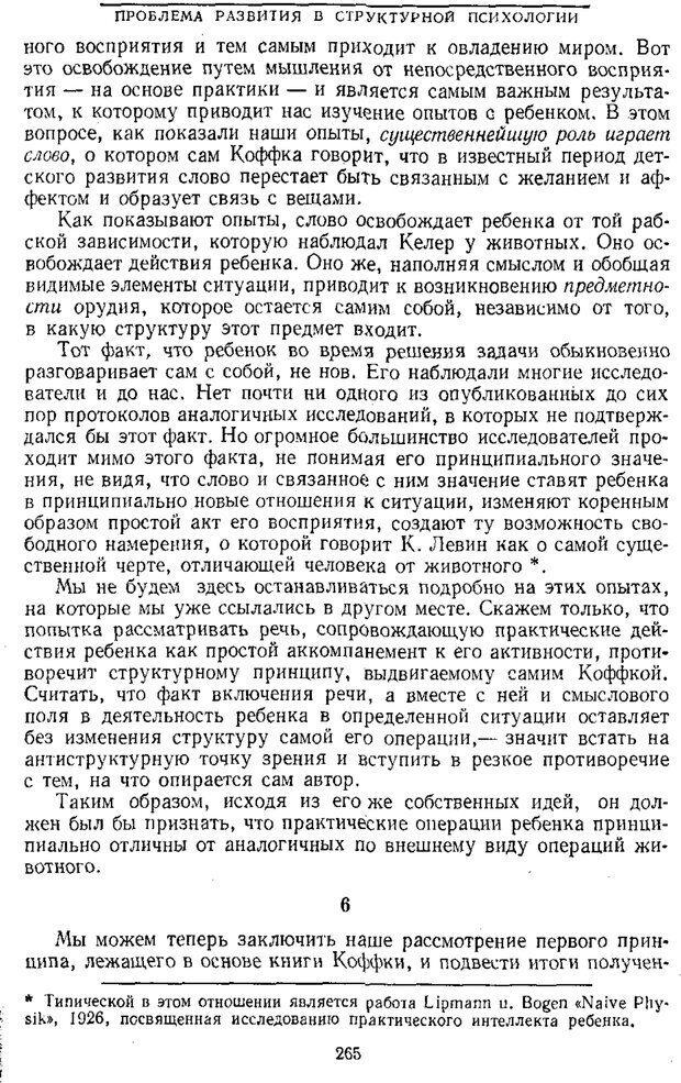 PDF. Том 1. Вопросы теории и истории психологии. Выготский Л. С. Страница 262. Читать онлайн