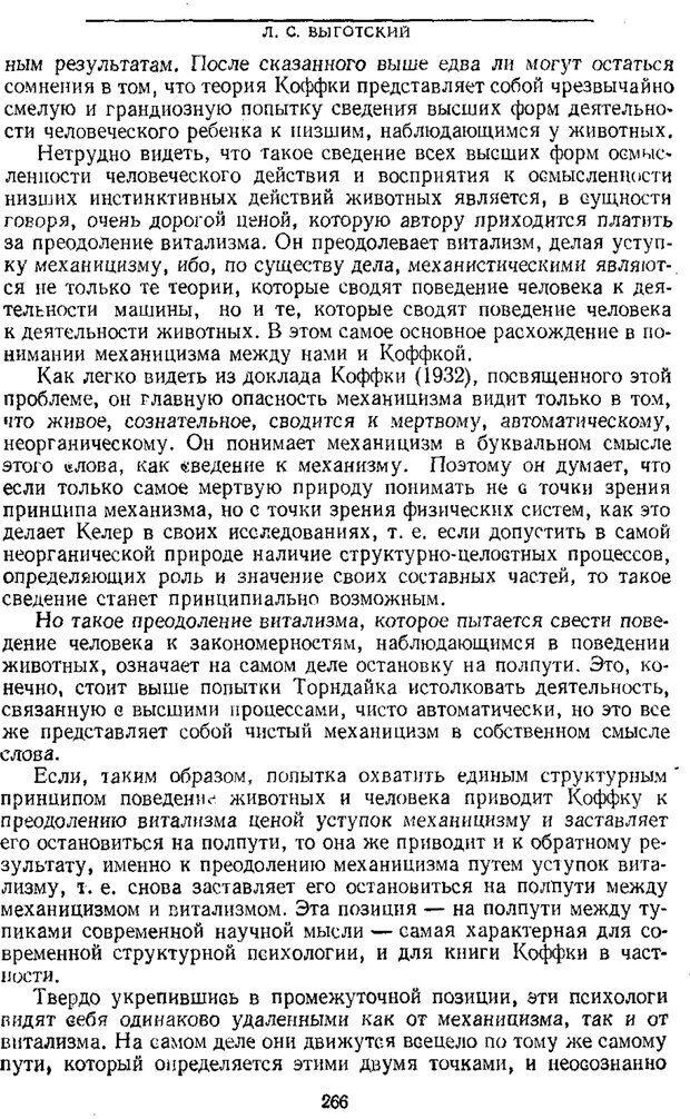 PDF. Том 1. Вопросы теории и истории психологии. Выготский Л. С. Страница 263. Читать онлайн
