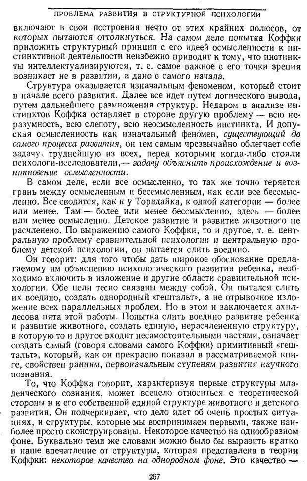PDF. Том 1. Вопросы теории и истории психологии. Выготский Л. С. Страница 264. Читать онлайн
