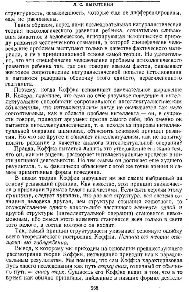 PDF. Том 1. Вопросы теории и истории психологии. Выготский Л. С. Страница 265. Читать онлайн