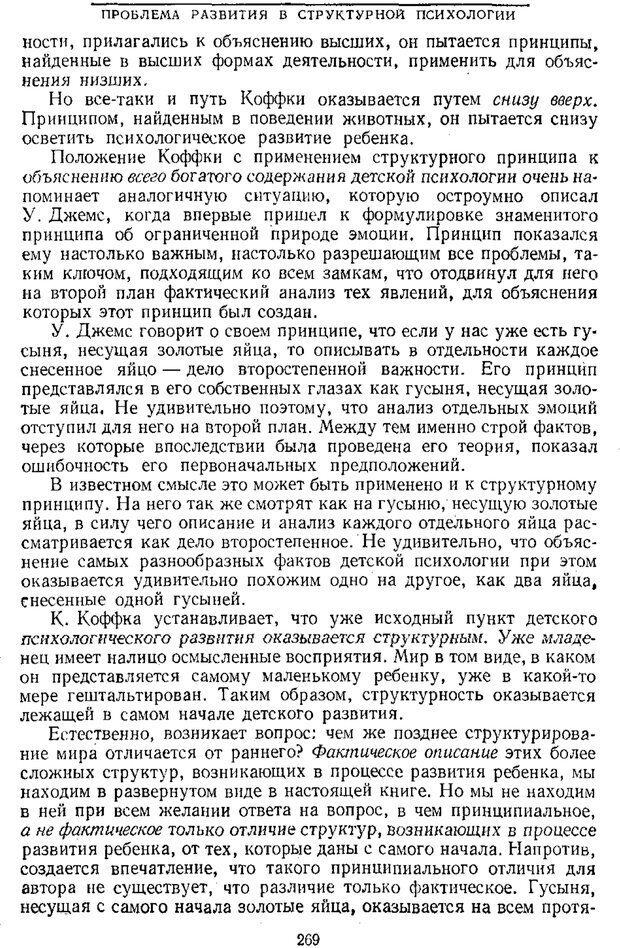 PDF. Том 1. Вопросы теории и истории психологии. Выготский Л. С. Страница 266. Читать онлайн