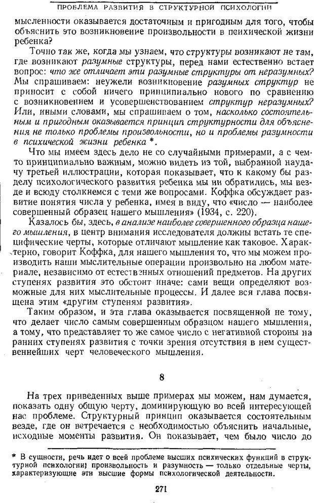 PDF. Том 1. Вопросы теории и истории психологии. Выготский Л. С. Страница 268. Читать онлайн