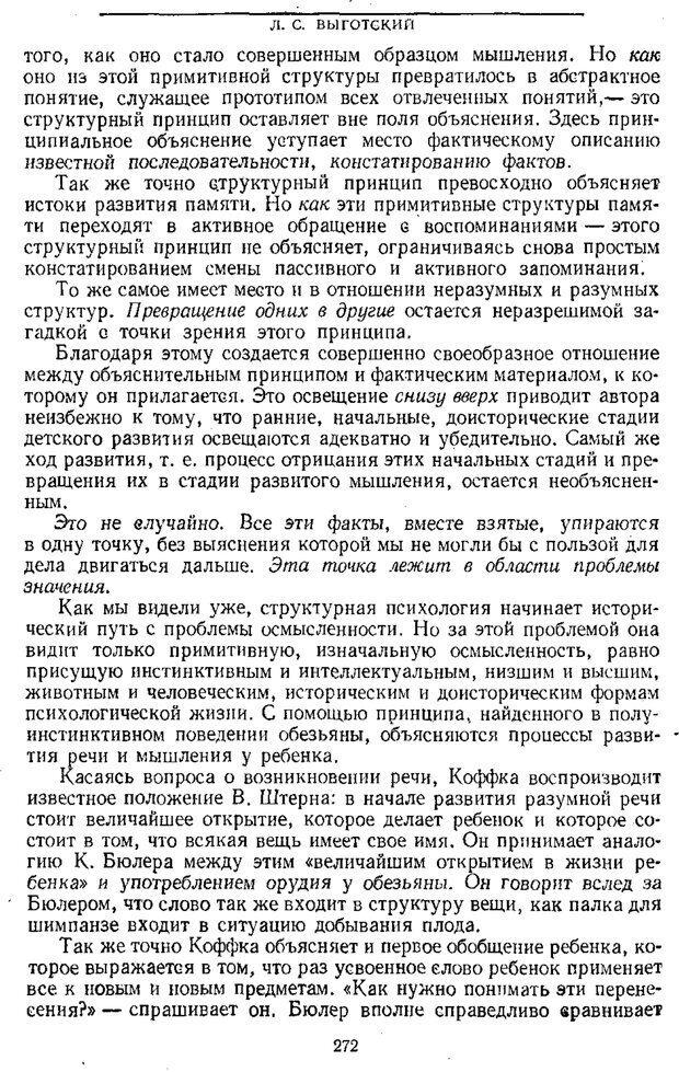 PDF. Том 1. Вопросы теории и истории психологии. Выготский Л. С. Страница 269. Читать онлайн