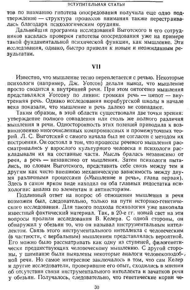 PDF. Том 1. Вопросы теории и истории психологии. Выготский Л. С. Страница 27. Читать онлайн