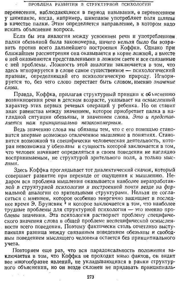 PDF. Том 1. Вопросы теории и истории психологии. Выготский Л. С. Страница 270. Читать онлайн