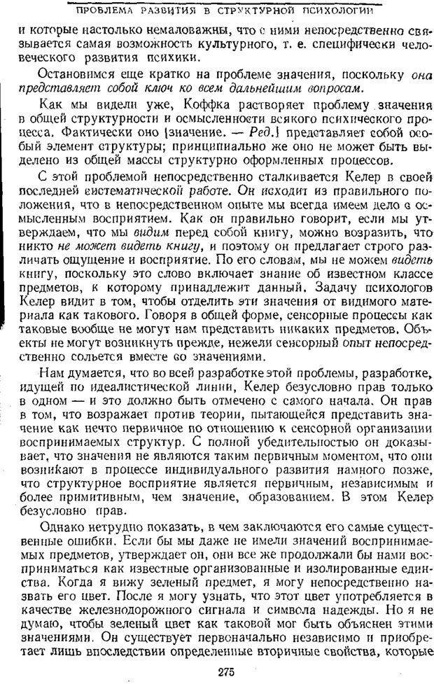 PDF. Том 1. Вопросы теории и истории психологии. Выготский Л. С. Страница 272. Читать онлайн
