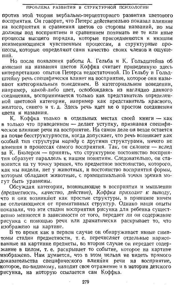 PDF. Том 1. Вопросы теории и истории психологии. Выготский Л. С. Страница 276. Читать онлайн