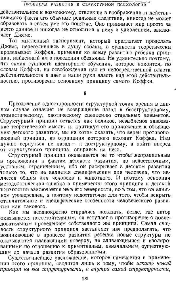 PDF. Том 1. Вопросы теории и истории психологии. Выготский Л. С. Страница 278. Читать онлайн