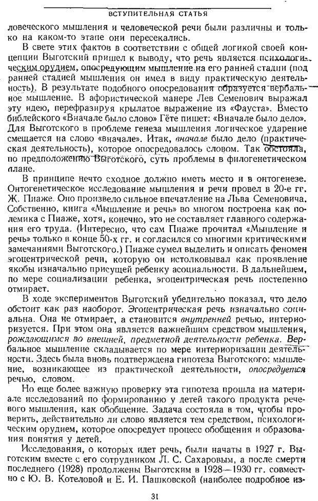 PDF. Том 1. Вопросы теории и истории психологии. Выготский Л. С. Страница 28. Читать онлайн