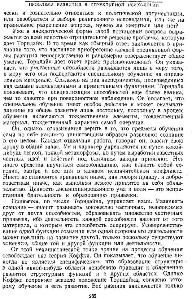 PDF. Том 1. Вопросы теории и истории психологии. Выготский Л. С. Страница 282. Читать онлайн