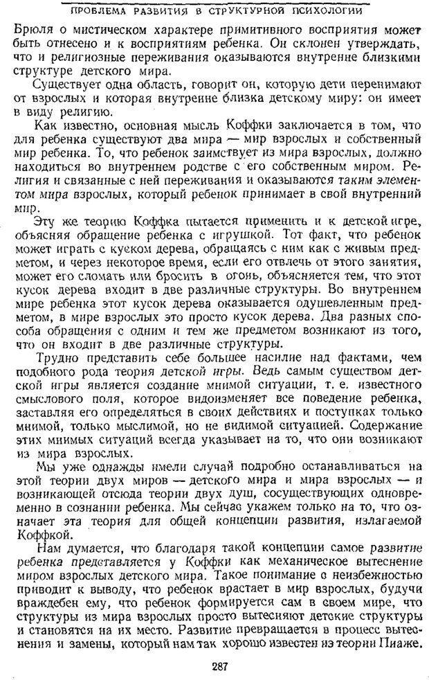 PDF. Том 1. Вопросы теории и истории психологии. Выготский Л. С. Страница 284. Читать онлайн