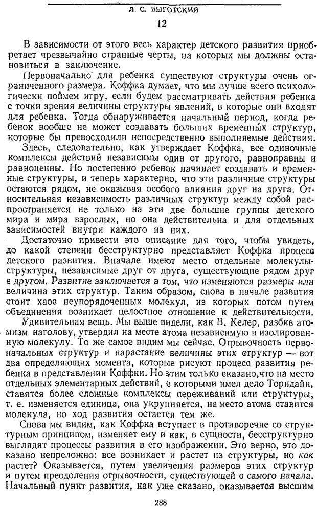 PDF. Том 1. Вопросы теории и истории психологии. Выготский Л. С. Страница 285. Читать онлайн