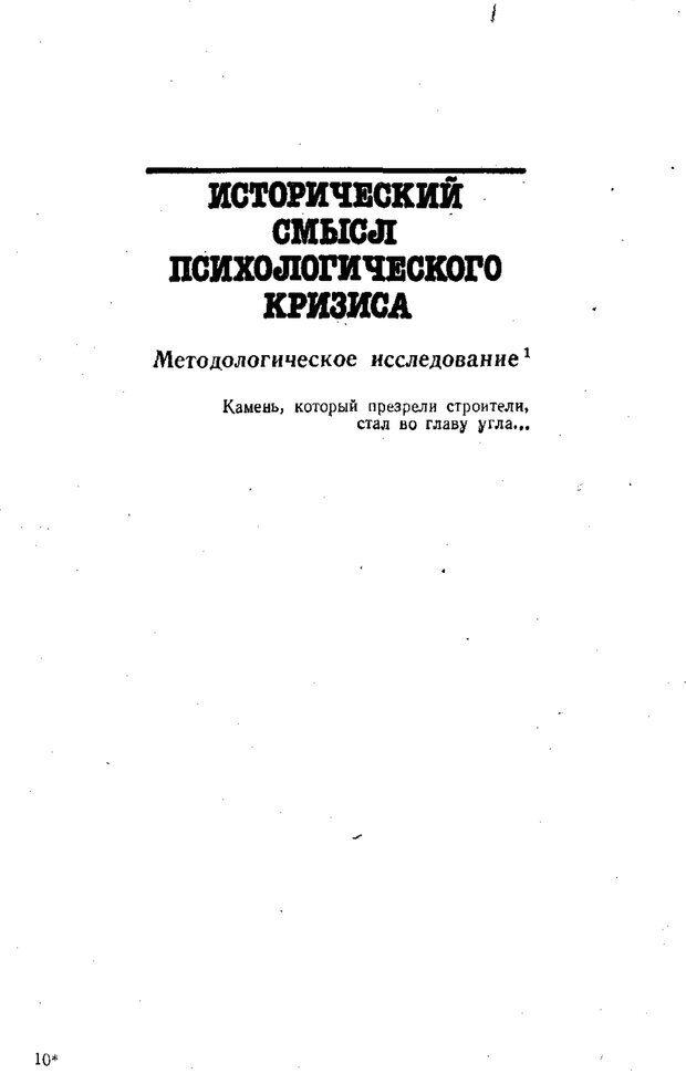 PDF. Том 1. Вопросы теории и истории психологии. Выготский Л. С. Страница 288. Читать онлайн