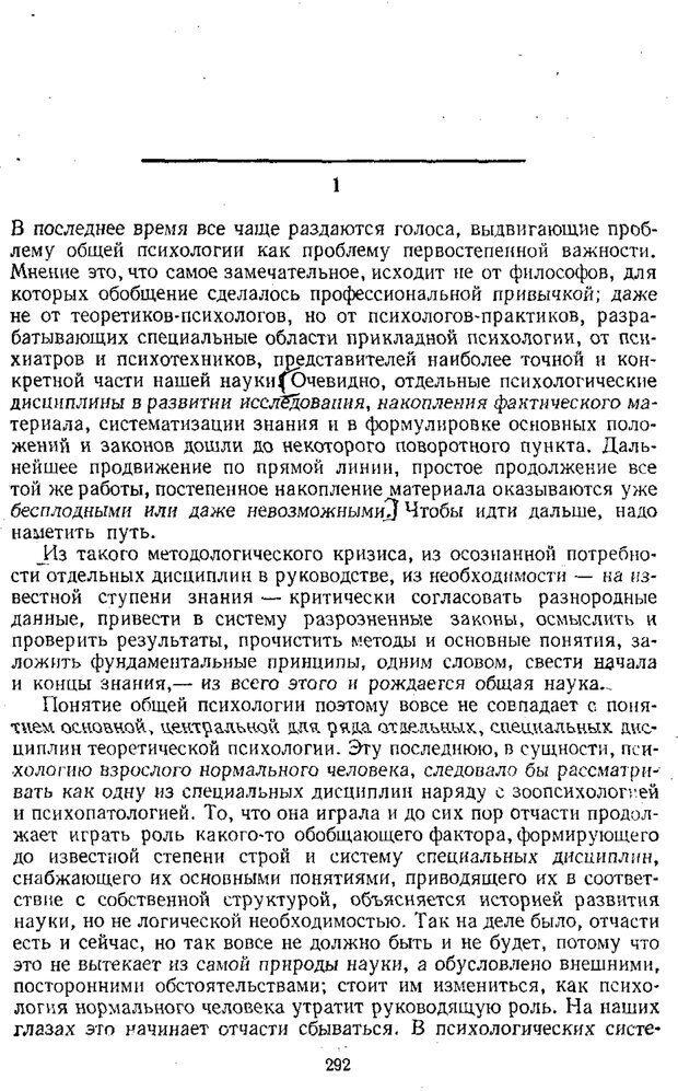 PDF. Том 1. Вопросы теории и истории психологии. Выготский Л. С. Страница 289. Читать онлайн