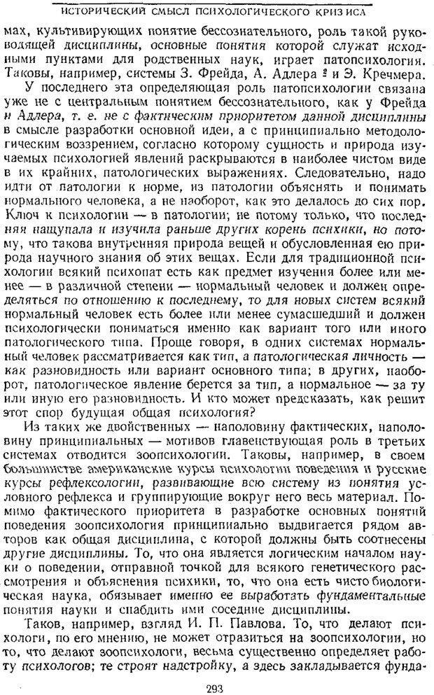 PDF. Том 1. Вопросы теории и истории психологии. Выготский Л. С. Страница 290. Читать онлайн
