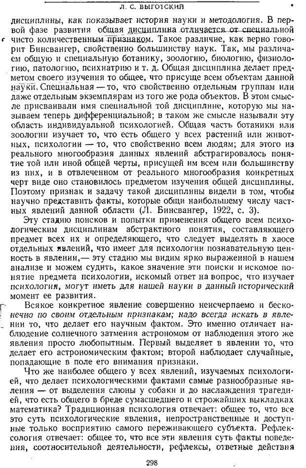 PDF. Том 1. Вопросы теории и истории психологии. Выготский Л. С. Страница 295. Читать онлайн