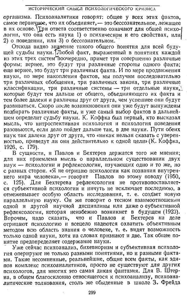 PDF. Том 1. Вопросы теории и истории психологии. Выготский Л. С. Страница 296. Читать онлайн