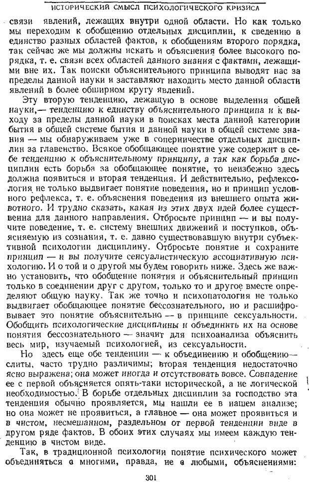 PDF. Том 1. Вопросы теории и истории психологии. Выготский Л. С. Страница 298. Читать онлайн