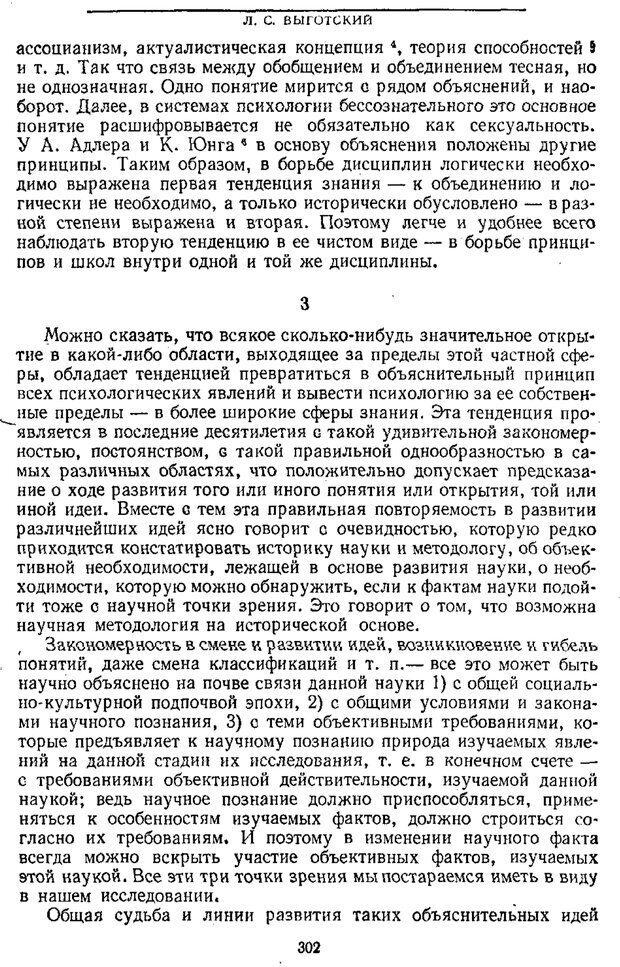 PDF. Том 1. Вопросы теории и истории психологии. Выготский Л. С. Страница 299. Читать онлайн