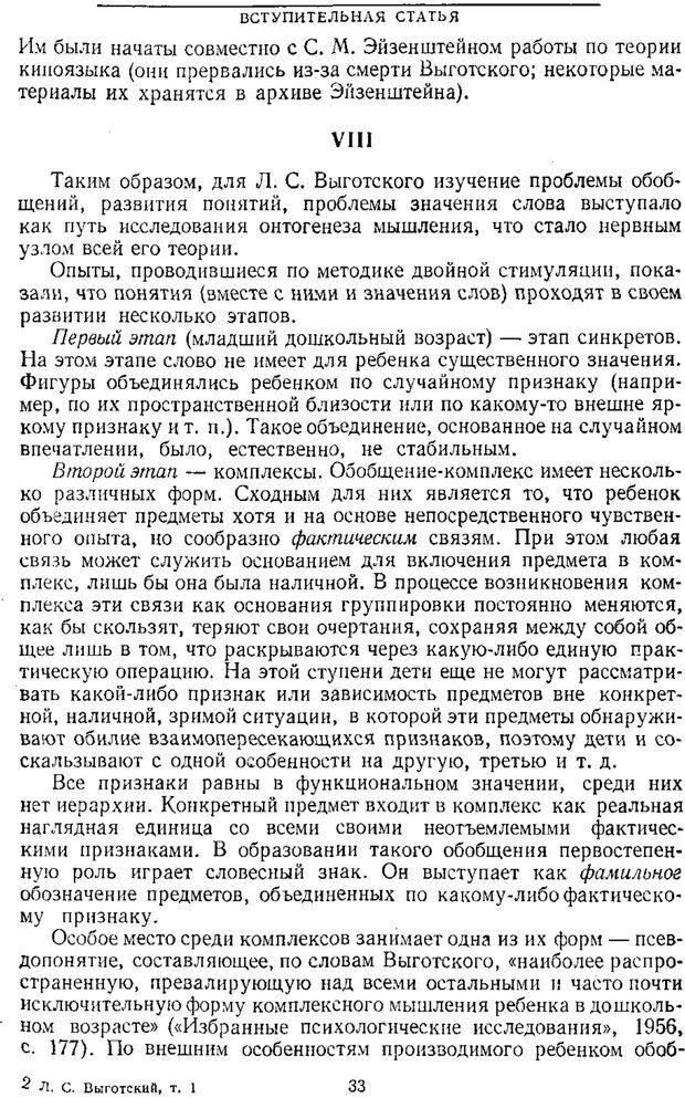 PDF. Том 1. Вопросы теории и истории психологии. Выготский Л. С. Страница 30. Читать онлайн