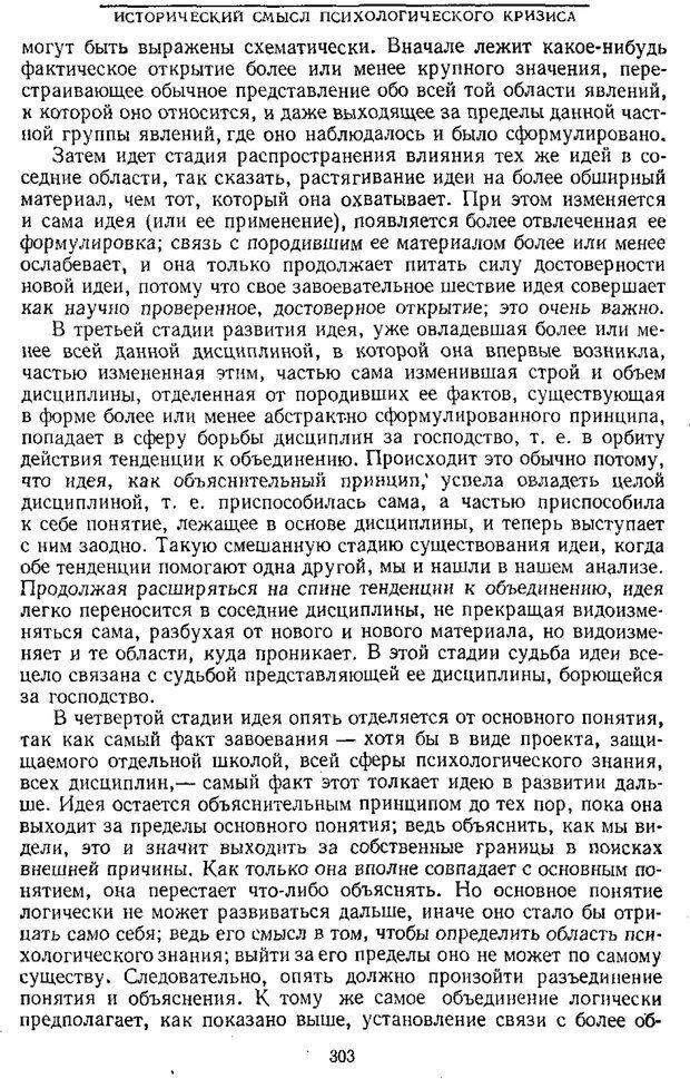 PDF. Том 1. Вопросы теории и истории психологии. Выготский Л. С. Страница 300. Читать онлайн