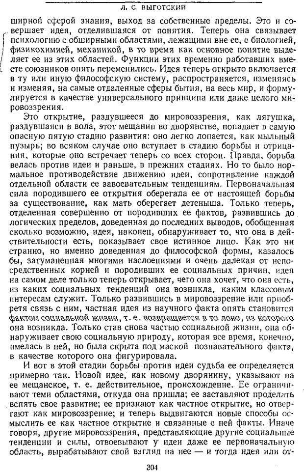 PDF. Том 1. Вопросы теории и истории психологии. Выготский Л. С. Страница 301. Читать онлайн
