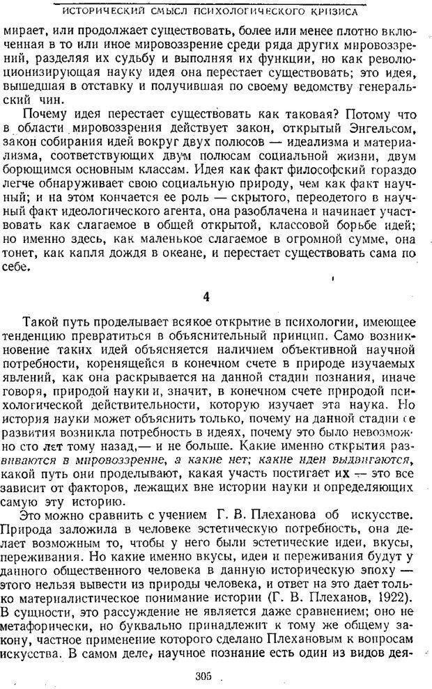 PDF. Том 1. Вопросы теории и истории психологии. Выготский Л. С. Страница 302. Читать онлайн