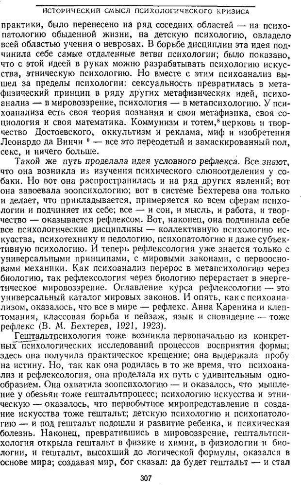 PDF. Том 1. Вопросы теории и истории психологии. Выготский Л. С. Страница 304. Читать онлайн