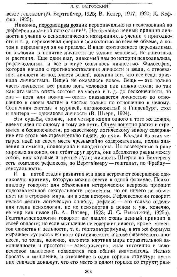 PDF. Том 1. Вопросы теории и истории психологии. Выготский Л. С. Страница 305. Читать онлайн