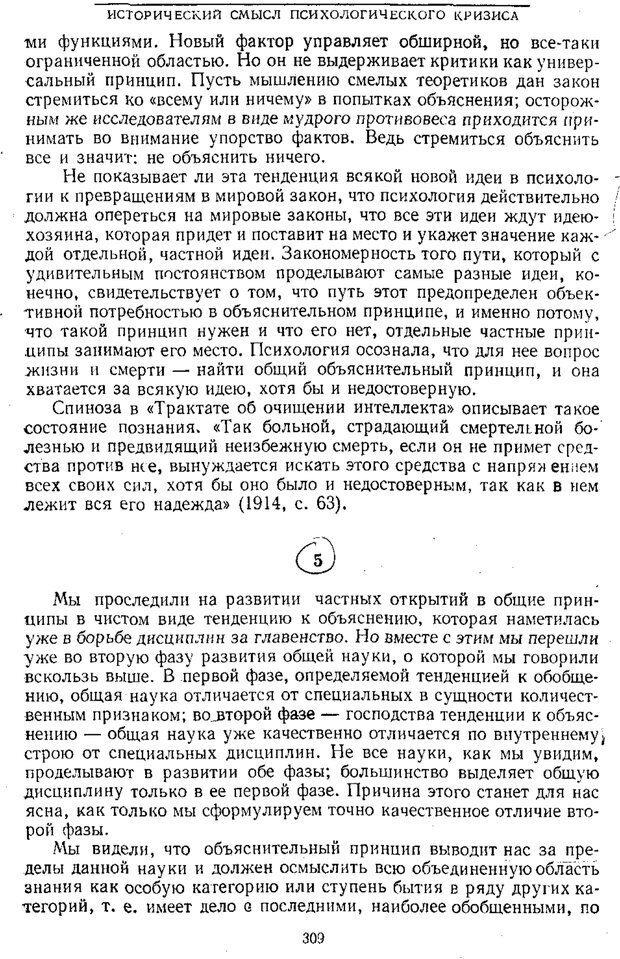 PDF. Том 1. Вопросы теории и истории психологии. Выготский Л. С. Страница 306. Читать онлайн