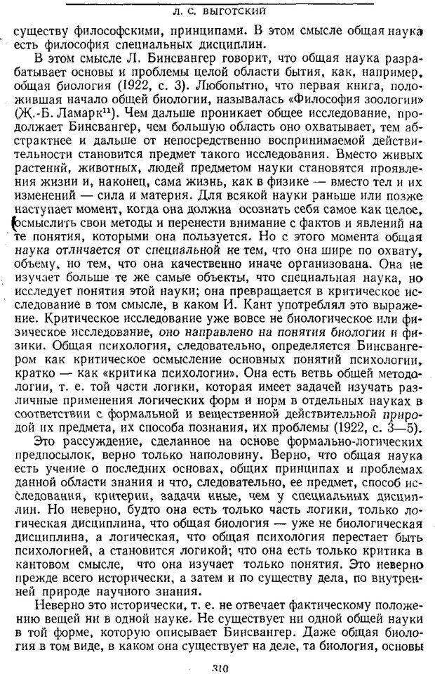 PDF. Том 1. Вопросы теории и истории психологии. Выготский Л. С. Страница 307. Читать онлайн