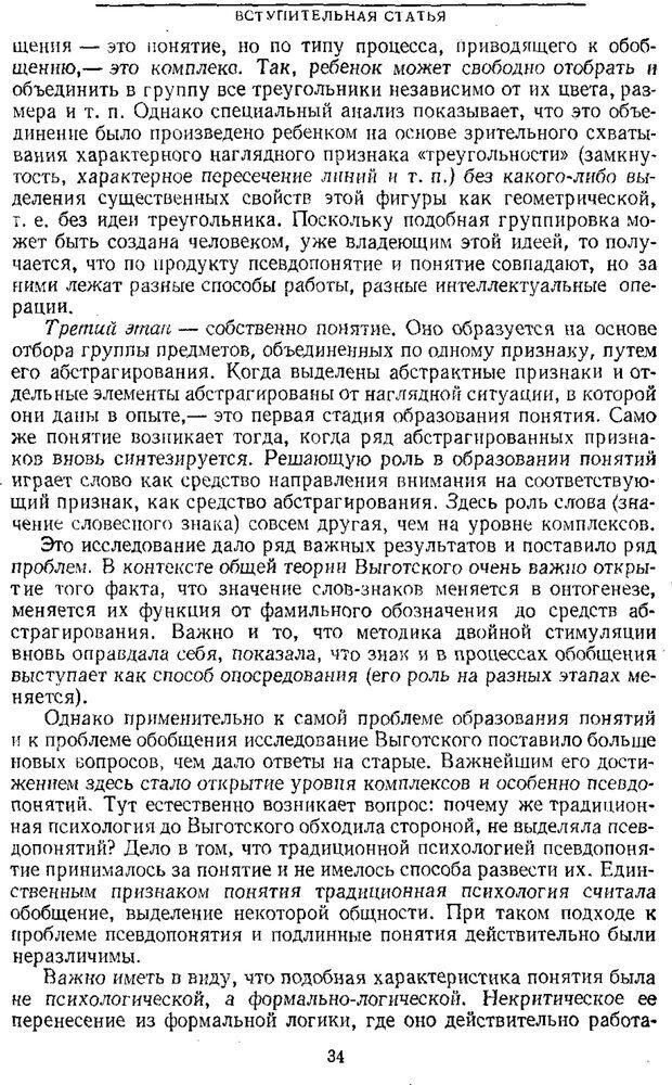 PDF. Том 1. Вопросы теории и истории психологии. Выготский Л. С. Страница 31. Читать онлайн