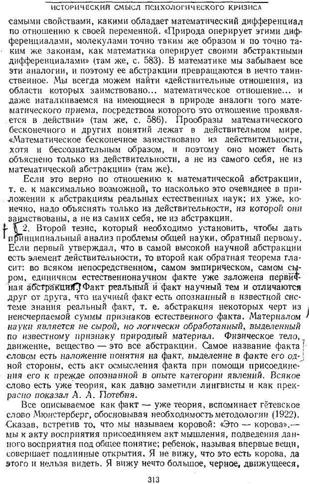 PDF. Том 1. Вопросы теории и истории психологии. Выготский Л. С. Страница 310. Читать онлайн