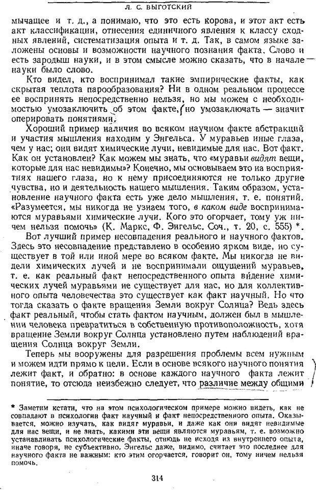 PDF. Том 1. Вопросы теории и истории психологии. Выготский Л. С. Страница 311. Читать онлайн