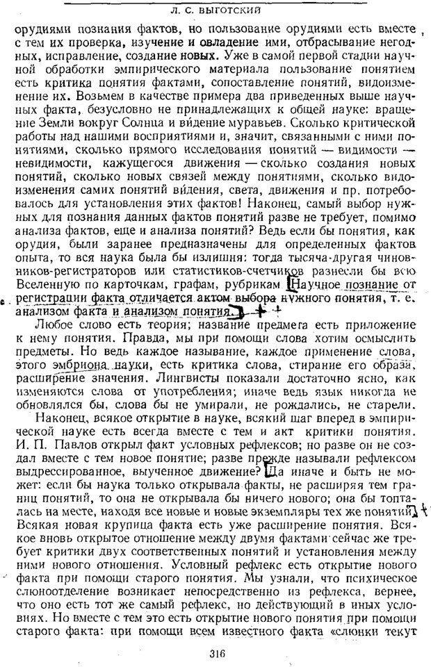 PDF. Том 1. Вопросы теории и истории психологии. Выготский Л. С. Страница 313. Читать онлайн