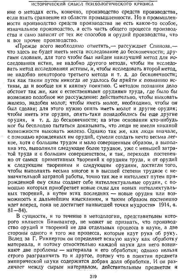 PDF. Том 1. Вопросы теории и истории психологии. Выготский Л. С. Страница 316. Читать онлайн