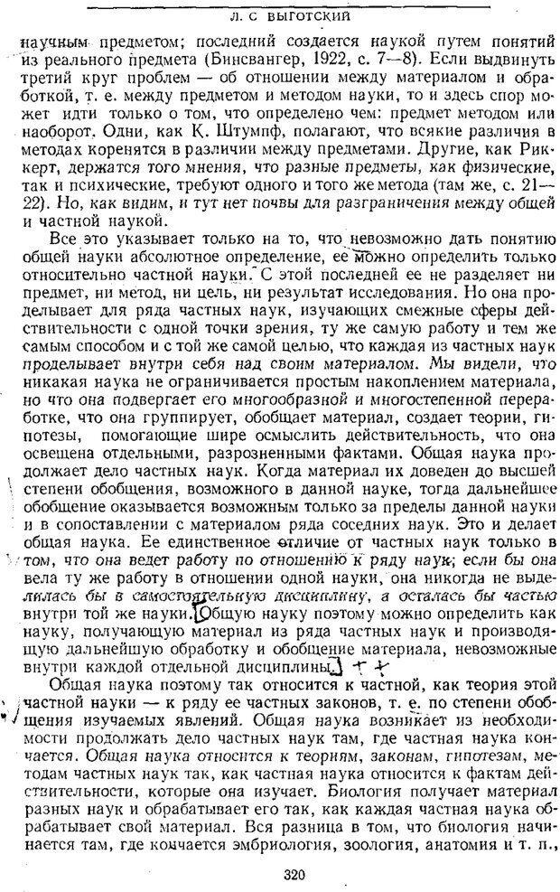 PDF. Том 1. Вопросы теории и истории психологии. Выготский Л. С. Страница 317. Читать онлайн