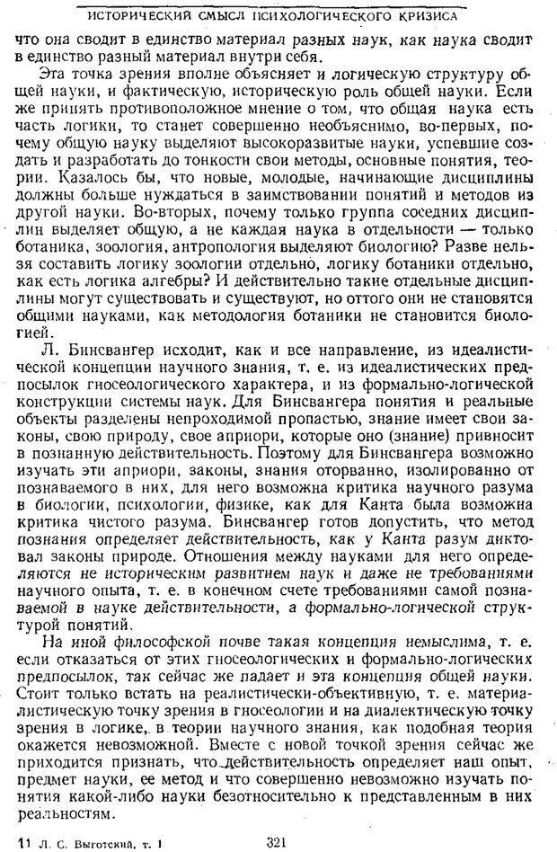 PDF. Том 1. Вопросы теории и истории психологии. Выготский Л. С. Страница 318. Читать онлайн